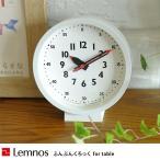 時計 置き時計 卓上 インテリア Lemno