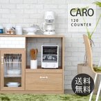 キッチンカウンター / タイル / 完成品 120 Comfort キッチンカウンター  【ノベルティ対象外】