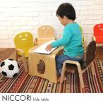 キッズテーブル 子供 デスク 机 木製 小さい にっこり キッズ テーブル ミニ かわいい