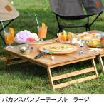 ピクニック テーブル アウトドア キャンプ Vacances バカンスバンブーテーブル ラージ