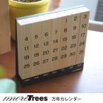 カレンダー/卓上/木製/ナチュラル/北欧/おしゃれ