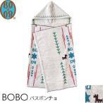 バスローブ ポンチョ おくるみ BOBO BOBO ボボ バスポンチョ 【ラッピング対応】