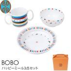 食器セット BOBO ボボ 食器 BOBO(ボボ) Horosco(ホロスコ) ハッピーミールセット 【ラッピング対応】