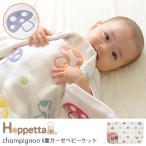 ブランケット ガーゼ 出産祝い Hoppetta ホッペッタ champignon(シャンピニオン) 6重ガーゼベビーケット