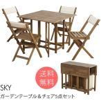 ガーデンテーブル セット 折りたたみ 木製 SKY ガーデンテーブル&チェア5点セット 【ノベルティ対象外】