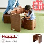 キッズチェア 木製 キッズデスク キッズテーブル HOPPL ホップル コロコロチェア 単品 ブラックウォルナット