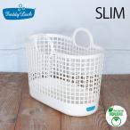 フレディレック ランドリーバスケット 洗濯かご 洗濯籠 フレディ レック ウォッシュサロン ランドリーバスケット スリム