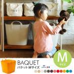 スタックストー バケット おもちゃ おむつ stacksto スタックストー バケット M BAQUET25L