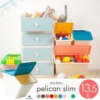 スタックストー/収納ボックス/おしゃれ/プラスチック/stacksto pelican slim