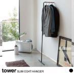 コートハンガー 壁掛け アイアン スリム tower 立てかけ式スリムコートハンガー