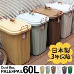 ショッピングダストボックス ダストボックス ごみ箱 ゴミ箱 分別 PALE×PAIL ダストボックス(60L)
