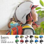 ヘルメット bern 子供用 子供 bern バーン NINO 子供用ヘルメット(バイザーつき) 【ラッピング対応】
