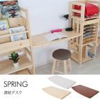 学習机 デスク 木製 ランドセル Spring専用 連結デスク 【ノベルティ対象外】