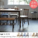 ダイニングチェア 木製 無垢 北欧 SIEVE シーヴ merge dining chair マージ ダイニングチェア 【ノベルティ対象外】