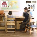 学習机 リビング 薄型デスク 学習デスク こどもと暮らしオリジナル Curio Life ロングデスク