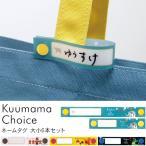 ネームタグ ネームラベル 名前 入園 Kuumama Choice クーママ・チョイス ネームタグ 大小6本セット