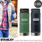 ステンレスボトル スタンレー STANLEY 水筒 STANLEY(スタンレー) マグ Classic One Hand Vacuum Mug 0.35L