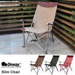 アウトドアチェア キャンプ用品 折りたたみ チェア Onway オンウェー スリムチェア Slim Chair