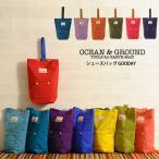 上履き入れ シューズバッグ 男の子 女の子 OCEAN&GROUND オーシャンアンドグラウンド シューズバッグ GOODAY