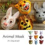 動物のお面 どうぶつ マスク パーティー Animal Mask(アニマルマスク) 【ラッピング対応】