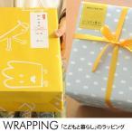 【有料】ラッピング 黄色リボン