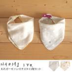 スタイ よだれかけ 出産祝い ナオミイトウ NAOMI ITO(ナオミイトウ) わたガーゼ ハンカチスタイ2枚セット