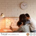 時計 子供部屋 壁掛け時計 ウォールクロック キッズクロック 【ラッピング対応】