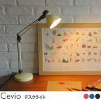 ショッピングライト ライト 学習机 リビング学習 おしゃれ Cevio(チェヴィオ) デスクライト 【ラッピング対応】