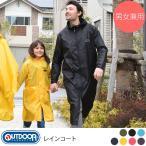 雨天時の作業やアウトドアに便利なロングレインコート[材質]:ポリエステル100%(表:加強撥水、裏:...