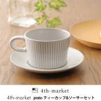 4th-market 4thマーケット 萬古焼 陶器 4th-market フォースマーケット prato(プラート) ティーカップ&ソーサー