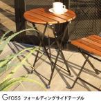 ガーデンテーブル 天然木 木製 折りたたみ Grassフォールディングサイドテーブル 【ノベルティ対象外】
