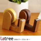 テープカッター 木製 おしゃれ テープ台 PLAM プラム DEN(デン) テープカッター 【ラッピング対応】