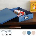 ツールボックス 道具箱 お道具箱 収納 earthpiece アースピース ツールボックス 【ラッピング対応】