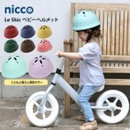 ヘルメット 子供用 子供 ベビー nicco ニコ Le Shic(ルシック) ベビーヘルメット