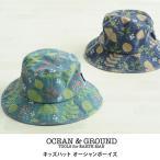帽子 子供 キッズ 夏 OCEAN&GROUND オーシャンアンドグラウンド キッズハット オーシャンボーイズ