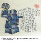 甚平 キッズ 子供 甚平セット OCEAN&GROUND オーシャンアンドグラウンド 甚平スーツ KOMON & BANDANA