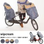 自転車 防寒 子供乗せ 前用 wipcream(ホイップクリーム) 自転車チャイルドシートカバー(前乗せ・後ろ乗せ) 【ラッピング対応】