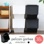ゴミ箱 ペリカン スタックストー キッチン stacksto スタックストー ペリカン ガービー pelican garbee white/black