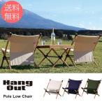 アウトドアチェア アウトドア 椅子 チェア Hang Out ハングアウト ポールローチェア Pole Low Chair 【ノベルティ対象外】