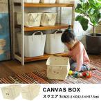 収納ボックス 布 キャンバス ボックス CANVAS BOX スクエア S