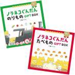絵本 プレゼント 子供 誕生日 ノラネコぐんだん GIFT BOX 【ラッピング対応】