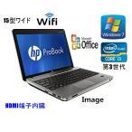 中古ノートパソコン 純正Microsoft Office付 Windows 7  HP ProBook 4540s Core i3 3210M 2.5GHz メモリ4GB HDD320GB テンキー有 15インチワイド型 HDMI端子