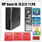 中古パソコン デスクトップパソコン Windows 10 HP Compaq Elite 8300 もしくは Pro 6300 第3世代Core i5 3470 3.2G メモリ4G SSD120G HDD160GB DVDドライブ