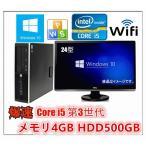 ショッピングパソコンデスク 中古パソコン デスクトップ 24型液晶モニター付 Windows 10 Office付 HP Compaq 6300 Pro 第3世代Core i5 3470 3.2G メモリ4G HD500GB DVDマルチ