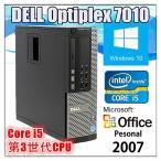中古パソコン Microsoft Office Personal付属 Windows 10 USB3.0 メモリ4GB DELL Optiplex 7010 Core i5 第三世代CPU 3470 3.2G メモリ4G HD250GB DVD 無線付