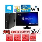 ポイント5倍 Windows 10 新品爆速SSD120G 20型ワイド液晶セット Office2013 DELL Optiplex 780 高速Core2Duo E7500 2.93G メモリ4GB SSD120GB DVD 無線付き