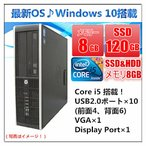 ショッピング中古 中古パソコン デスクトップパソコン Windows 10 メモリ8GB SSD120GB  HP 8100 Elite SFF Core i5 3.2GHz メモリ8G SSD120G+HD160GB DVD 無線付き
