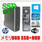 【爆速SSD120G+新品HD1TB】【メモリ4GB】【Office 2013】【Win 7 Pro 64bit】HP 8100 Elite SFF 爆速Core i5 3.2GHz/DVD/無線あり/本気で速い!