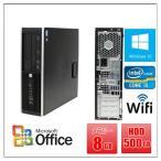 中古パソコン デスクトップパソコン 純正Microsoft Office付 Windows 10 メモリ8GB HDD500GB HP Compaq Elite 8100 高速Core i5 650 3.2GHz DVDドライブ