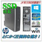 ショッピング中古 中古パソコン デスクトップパソコン 正規Windows 10 新品SSD360G 新品HD1TB メモリ8GB Office付 HP 8100 Elite SFF Core i5 3.2GHz DVD 無線あり